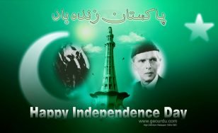 Happy Independence Day Pakistan – GeoURDU