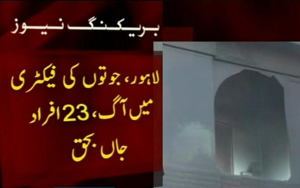 لاہور – فیکٹری میں آگ لگنے سے 23 افراد جاں بحق