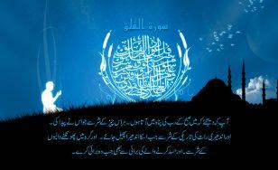 سورة الفلق ۔ مسلمانوں کی دعا