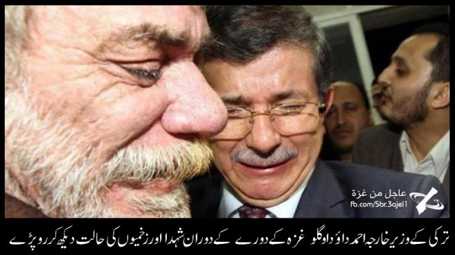 ترک وزیرخارجہ اسرائیلی فوج کے مظالم پر آبدیدہ ہوگئے