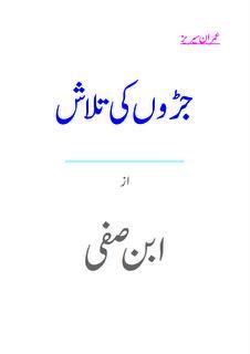 Jarron ki Talash by Ibne Safi