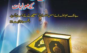 میرے سوالات اور قرآن کے جوابات