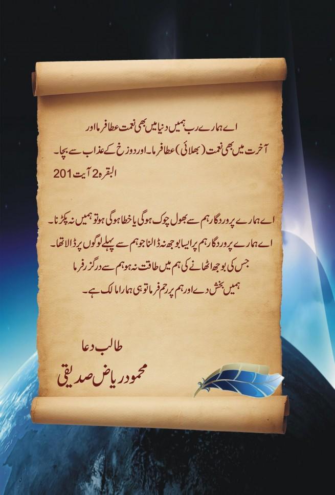 Mere Suwalat aur Quran k Jawabat