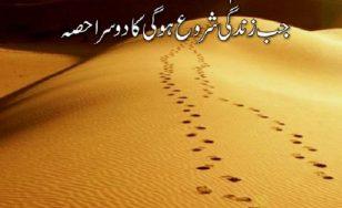 Qasam Us Waqt Kee قسم اس وقت کی