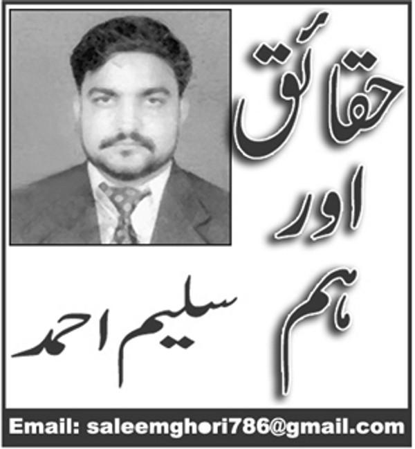 Saleem Qaumi logo