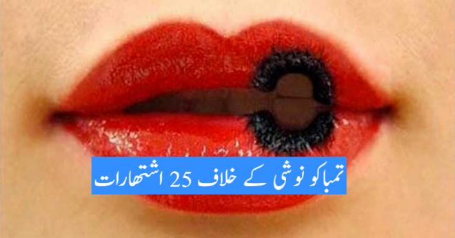 تمباکو نوشی کے خلاف اشتہاری مہم