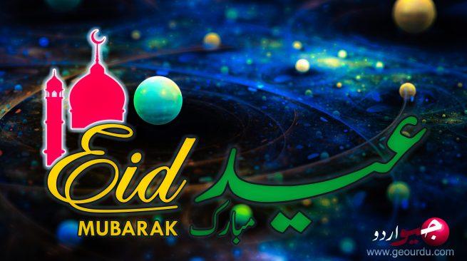 Eid Mubarak by Geo Urdu 2016