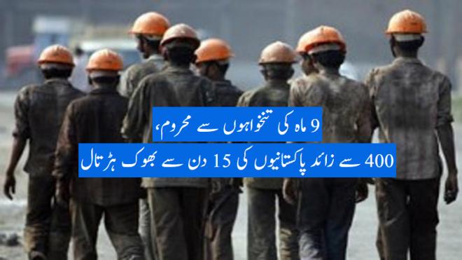 9 ماہ کی تنخواہوں سے محروم، 400 سے زائد پاکستانیوں کی 15 دن سے بھوک ہڑتال