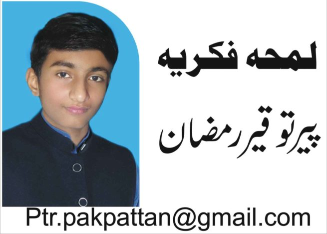 Toqeer Ramzan