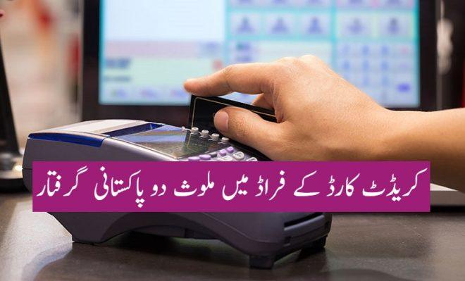 کریڈٹ کارڈ کے فراڈ میں ملوث دو پاکستانی (بل ال) شاپنگ سنٹر سے گرفتار