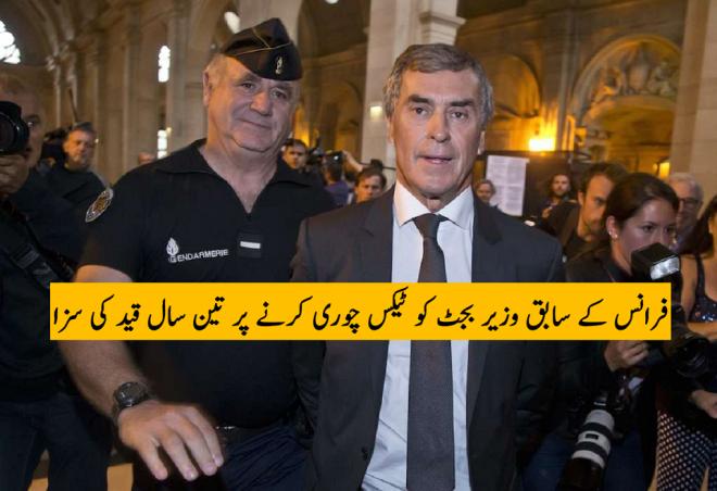 فرانس کے سابق وزیر بجٹ کو ٹیکس چوری کرنے پر تین سال قید کی سزا