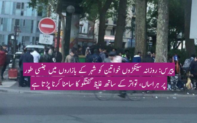 پیرس کی سڑکوں پر چلنے والی خواتین اوباش اور جرائم پیشہ افراد کی وجہ سے پریشان