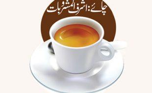 چائے : اشرف المشروبات
