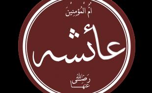 اُم المومنین حضرت عائشہ صدیقہ کی خدمت میں سلام