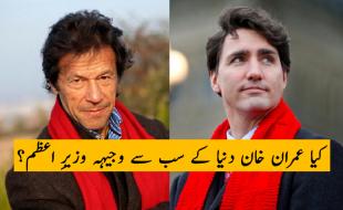 کیا عمران خان دنیا کے سب سے وجیہہ وزیرِ اعظم ہوں گے؟