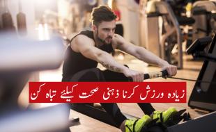 زیادہ ورزش کرنا ذہنی صحت کیلئے تباہ کن