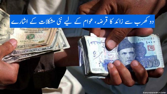 دو کھرب سے زائد کا قرضہ، عوام کے لیے نئی مشکلات کے اشارے