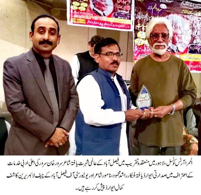 سرور خان سرور کی اعلیٰ ادبی خدمات کے اعتراف میں راشد محمود، چیف لائبریرین کاشف کمال کے ہمراہ ایوارڈ پیش کر رہے ہیں