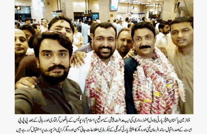اسلام آباد میں نیب عدالت کے باہر سے گرفتاری اور رہائی کے بعد اقبال ساند، فرحان غنی اور دیگر کا کراچی ائر پورٹ پر پرتباک استقبال