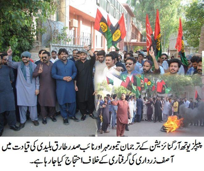 آصف زرداری کی گرفتاری حیدرآباد سمیت سندھ بھر میں مظاہرے