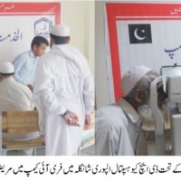 Free Eye Camp Islamabad