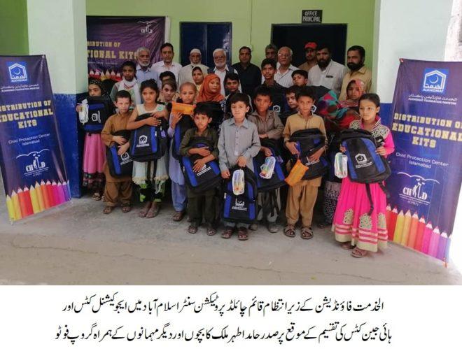 الخدمت فاؤنڈیشن کے زیر انتظام چائلڈ پروٹیکشن سنٹر اسلام آباد کے بچوں میں ایجوکیشنل کٹس اور ہائی جین کٹس تقسیم کی گئیں