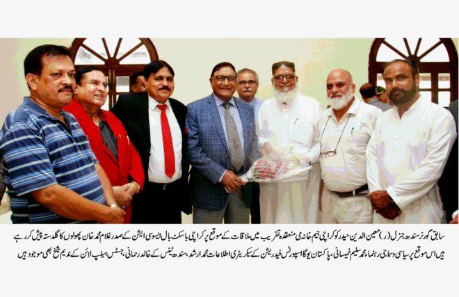 KBBA کے صدر غلام محمد خان کی قیادت میں اسپورٹس آرگنائزرز کا سابق گورنر سندھ جنرل (ر) معین الدین حیدر سے ملاقات