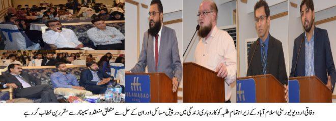 وفاقی اردو یونیورسٹی اسلام آباد کے زیر اہتمام کاروبار میں درپیش مسائل اور ان کے حل کے لیے آگہی سیمینار منعقد کیا گیا