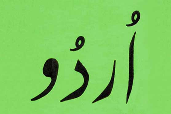 قومی زبان اردو کی زبوں حالی