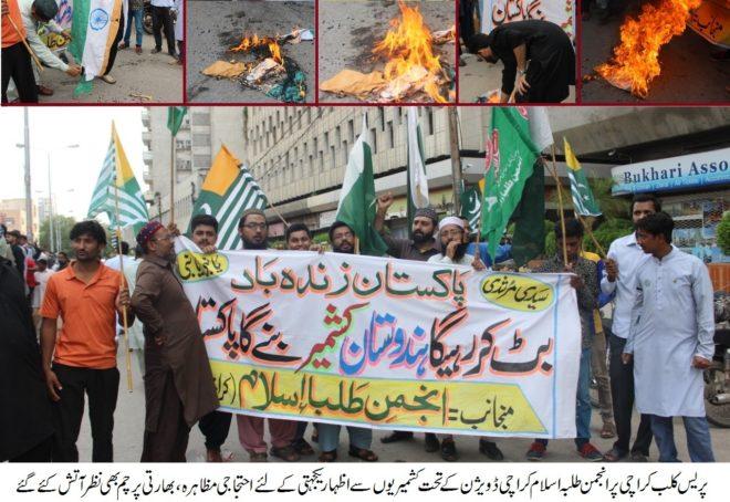 انجمن طلبہ اسلام پاکستان کے تحت ملک بھر کے تمام اضلاع و ڈویژن میں آگہی کشمیر مہم کا آغاز