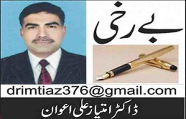 Dr. Imtiaz Ali