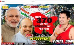 حب الوطنی سے سرشار گیتوں کے ساتھ کشمیر پر دعوے کا پرچار