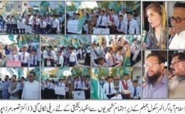 اسلام آباد گرائمر سکول جہلم کے زیرِ اہتمام کشمیریوں سے اظہارِ یکجہتی کے لئے گزشتہ روز ریلی نکالی گئی