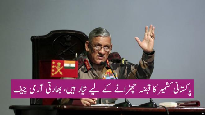 پاکستانی کشمیر کا قبضہ چھڑانے کے لیے تیار ہیں، بھارتی آرمی چیف