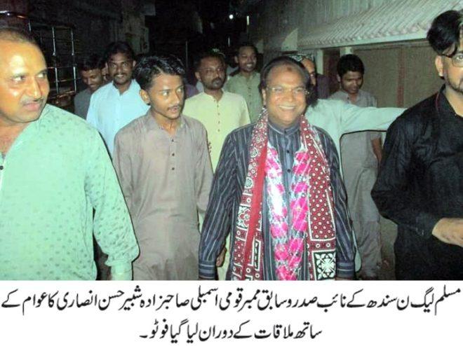 سندھ کو مسلم لیگ ن کا قلعہ بنائیں گے، شبیر حسن انصاری