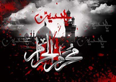 Muharram-ul-Haram - Hazrat Imam Hussain