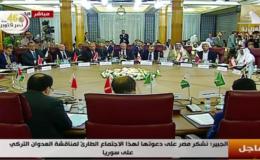 عرب لیگ نے شام میں ترکی کی فوجی کارروائی کی مذمت کر دی