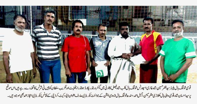 سندھ دھرتی کا روایتی کھیل شوٹنگ بال غریبوں اور محنت کشوں کا کھیل ہے۔ سید ظفر حسین شاہ