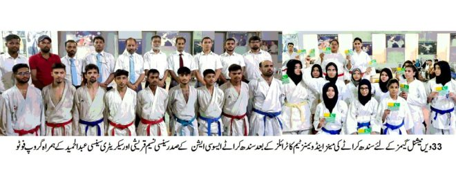 33 ویں نیشنل گیمز پشاور کے لئے سندھ کراٹے مینز اینڈ ویمنز ٹیم منتخب