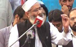 حکومت نے کشمیر پر 24 اکتوبر تک لائحہ عمل نہ دیا تو اہم اعلان کریں گے، سراج الحق