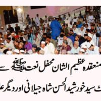 URS 2ND DAY MEHFIL E NAAT