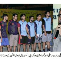 Karachi Basketball Association