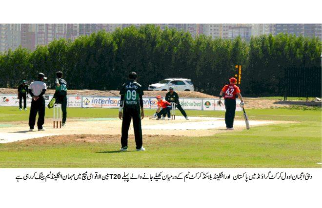 پاکستان بلائنڈ کرکٹ ٹیم نے پہلے T20 میں انگلینڈ کو 9 وکٹوں سے شکست دیدی