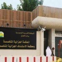 Saudi Arabia Court