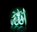 نام اللہ ہی ہر بیماری میں شفاء ہے