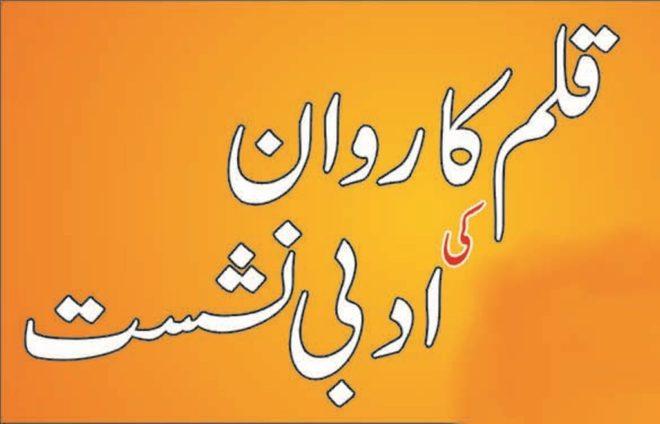 منگل مورخہ ٢٤ دسمبرر ٢٠١٩ء بعد نماز مغرب قلم کاروان کی ادبی نشست مکان نمبر ١ اسٹریٹ نمبر ٣٨۔g6/2  اسلام آباد منعقد ہوئی