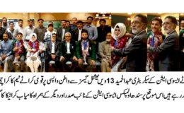 13 ویں ساؤتھ ایشین گیمز میں پاکستان کراٹے ٹیم کی شاندار کارکردگی