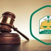 Saudi Arabia Ministry of Justice