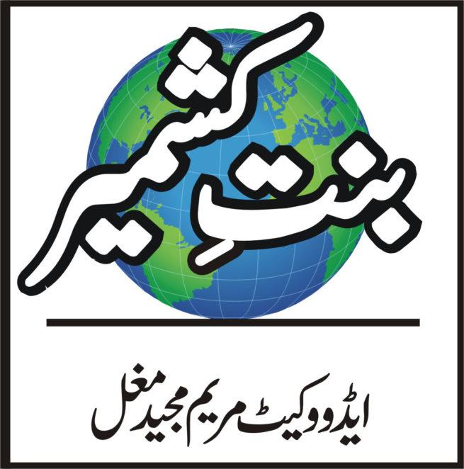 Advocate Maryam Majeed Mughal