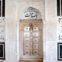 Bahishti Darwaza